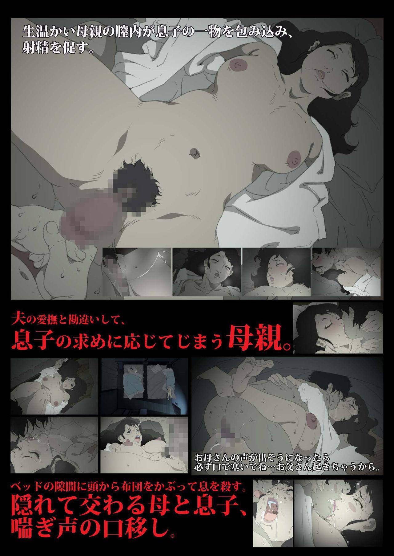 Ryoushin ga Neteiru Shinshitsu ni Shinobikomi, Hahaoya ni Yobai o Kakeru Musuko no Hanashi. 39
