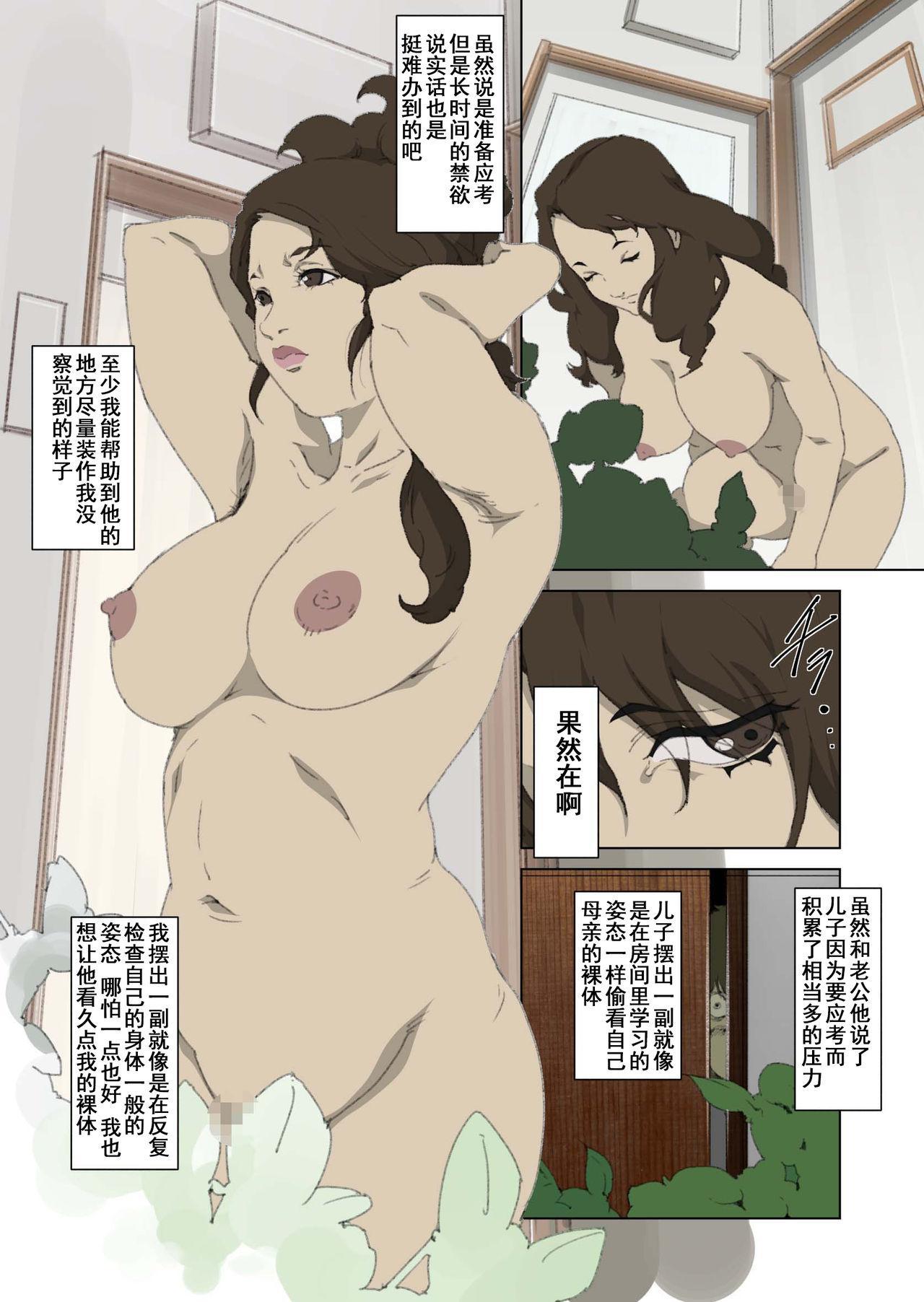 Ryoushin ga Neteiru Shinshitsu ni Shinobikomi, Hahaoya ni Yobai o Kakeru Musuko no Hanashi. 4