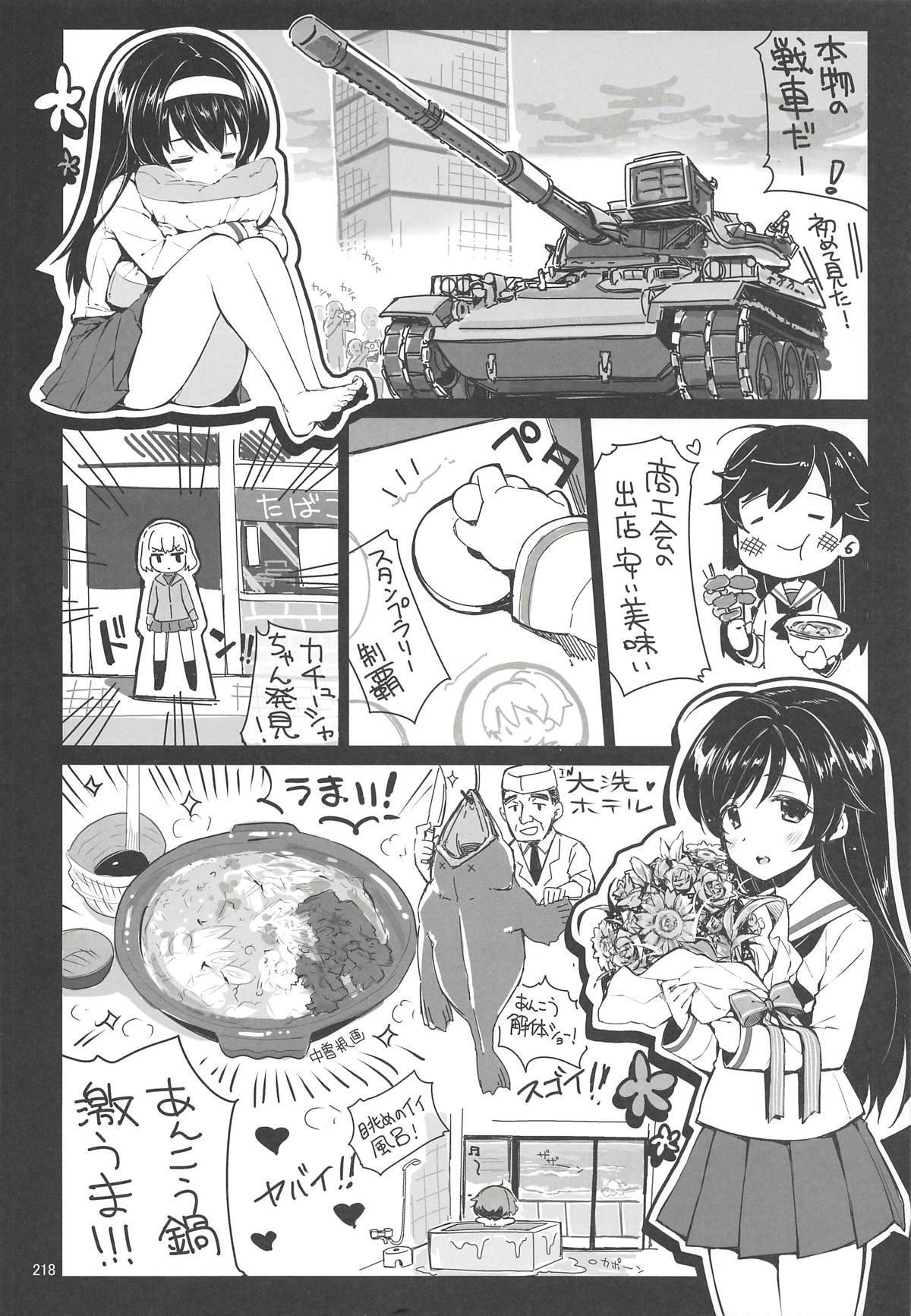 CHIBIKKO KINGDOM Collection.01 216