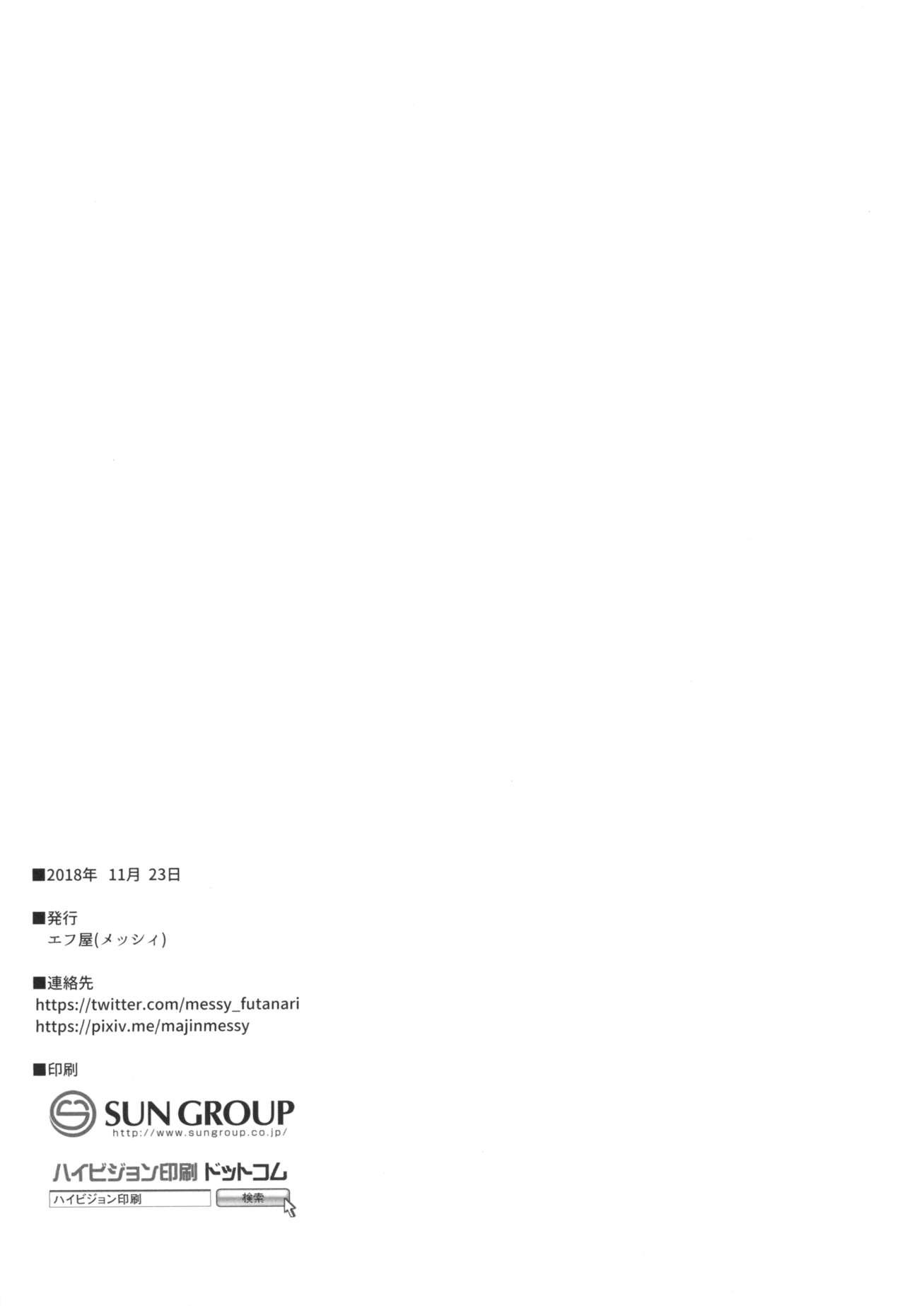 [Efuya (Messy)] Futanari Kanojo -Youshou Hen-   Futanari Girlfriend -Childhood Edition- [English] [q91] [Digital] 15
