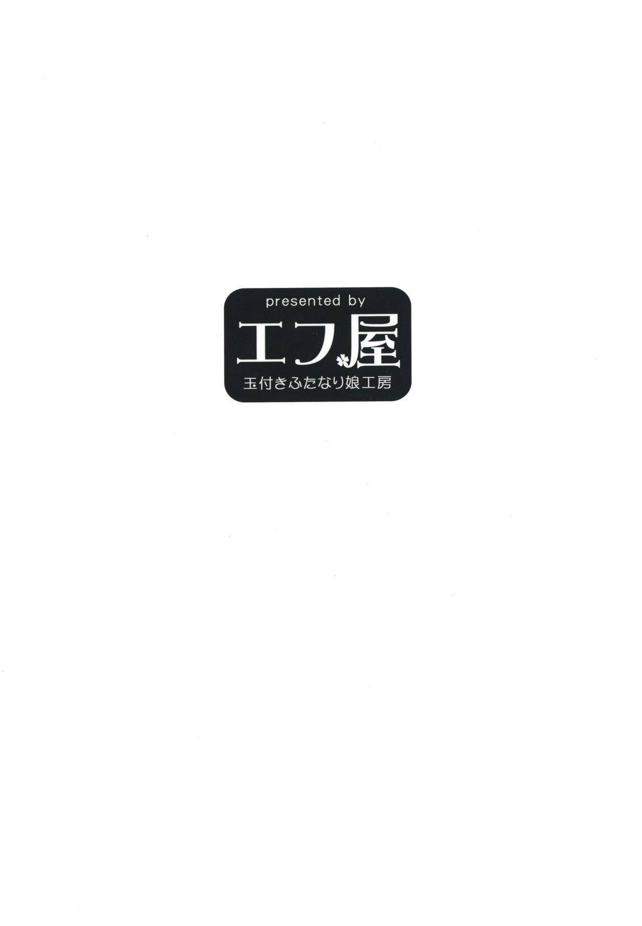 [Efuya (Messy)] Futanari Kanojo -Youshou Hen-   Futanari Girlfriend -Childhood Edition- [English] [q91] [Digital] 17