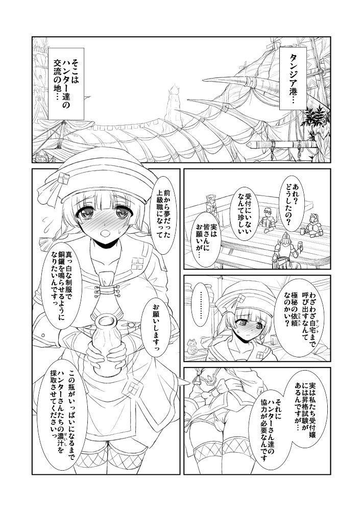Tanzia Minato Uketsukejou no Shiren 1