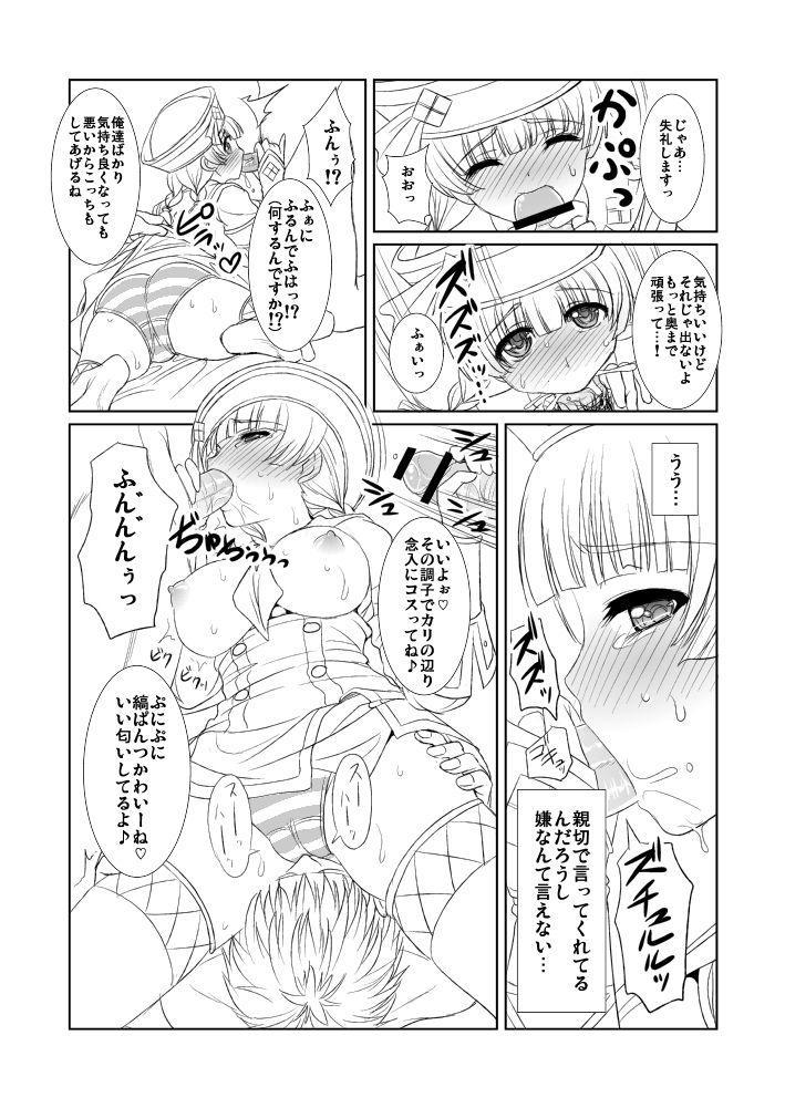 Tanzia Minato Uketsukejou no Shiren 3