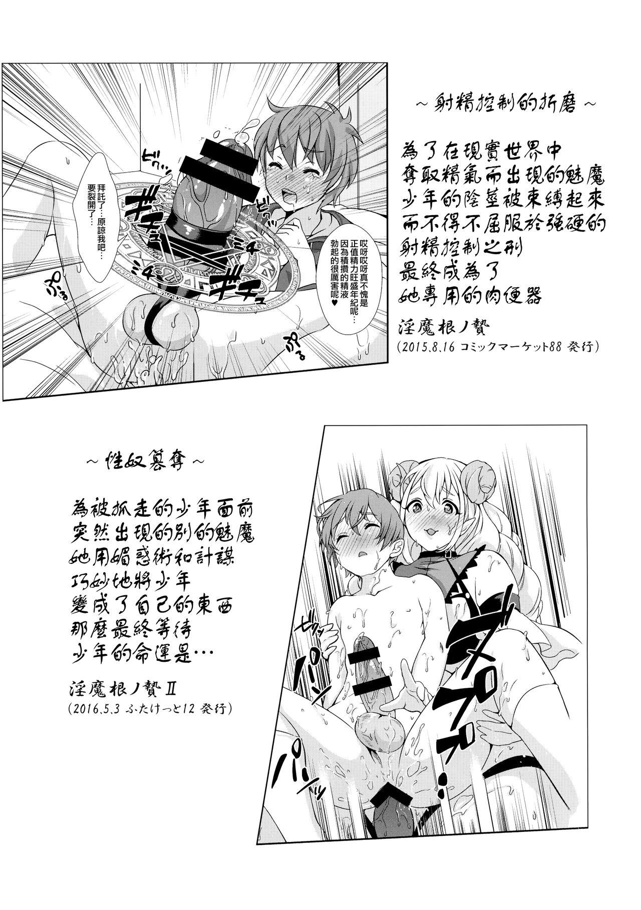 Immakon no Mie III 4