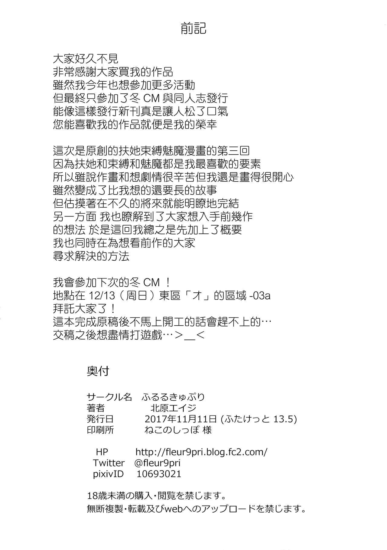 Immakon no Mie III 5