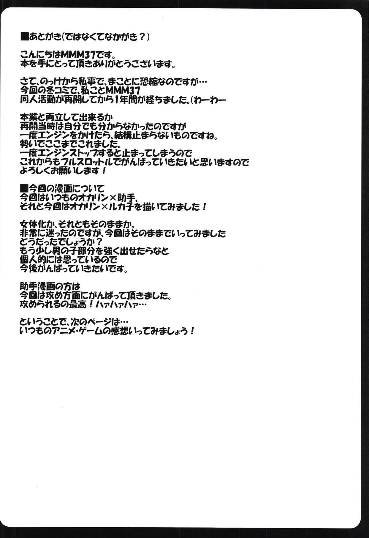 Haitoku Joucho no Concerto 18