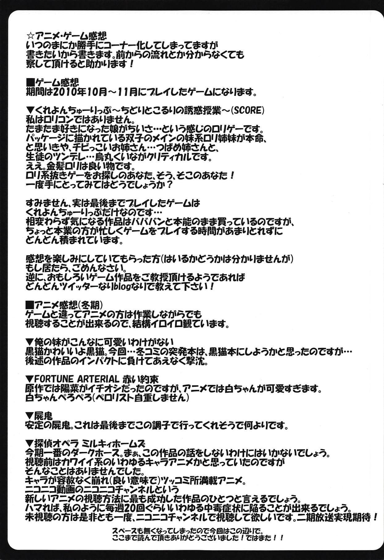 Haitoku Joucho no Concerto 19