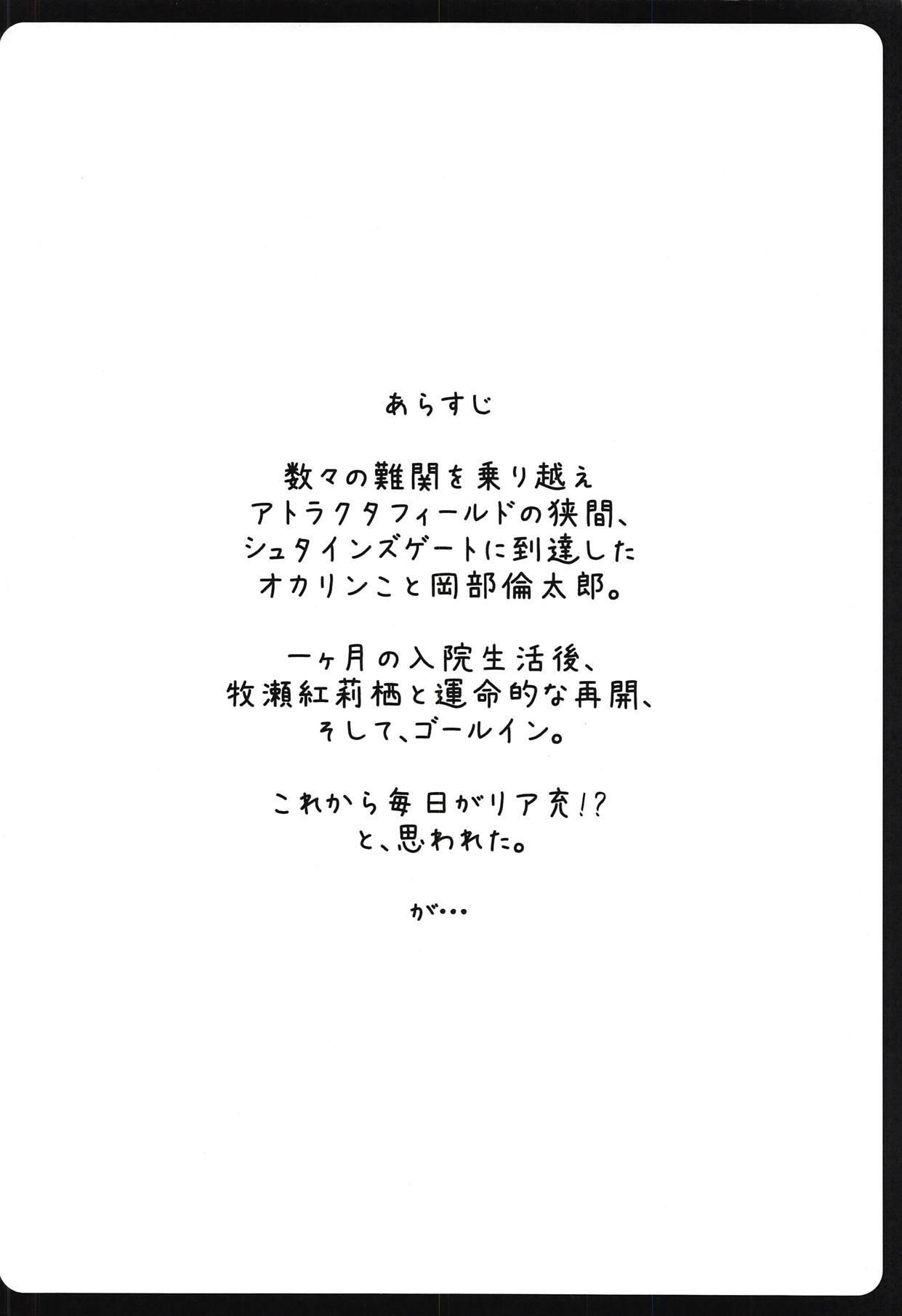 Haitoku Joucho no Concerto 2