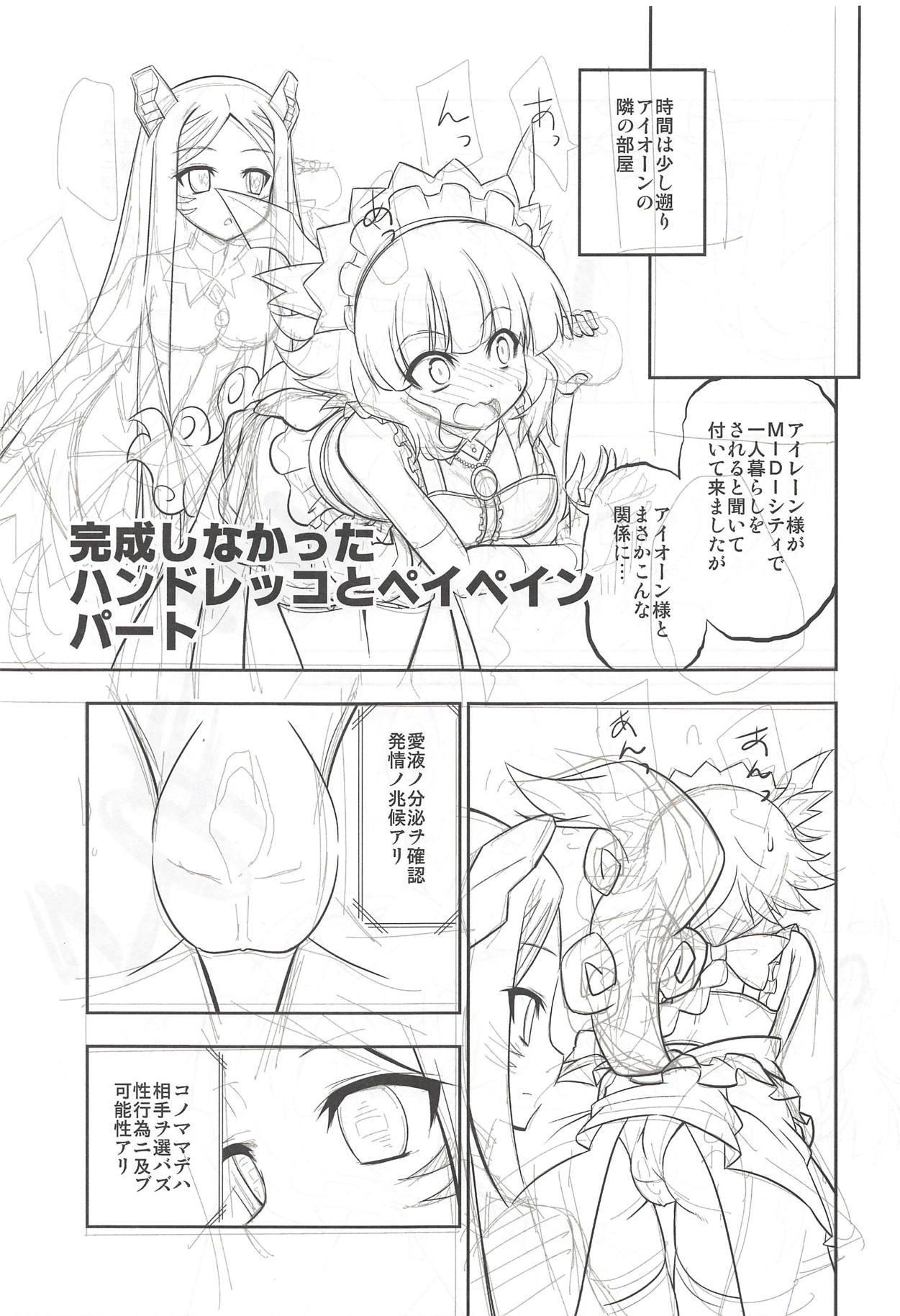 Onii-chama to nara Machigai ga Okotte mo Kamawanai no da!! 29
