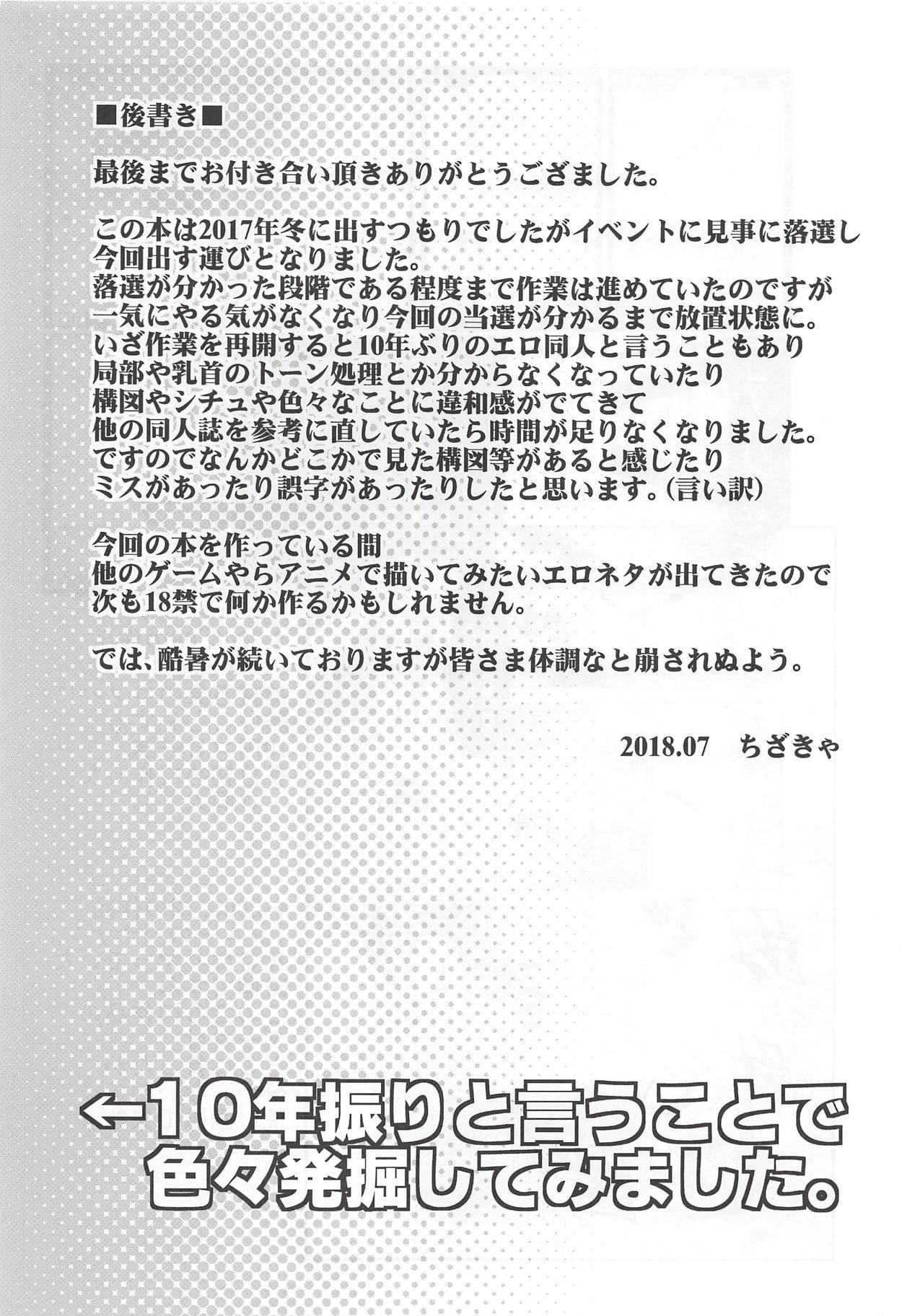 Onii-chama to nara Machigai ga Okotte mo Kamawanai no da!! 35