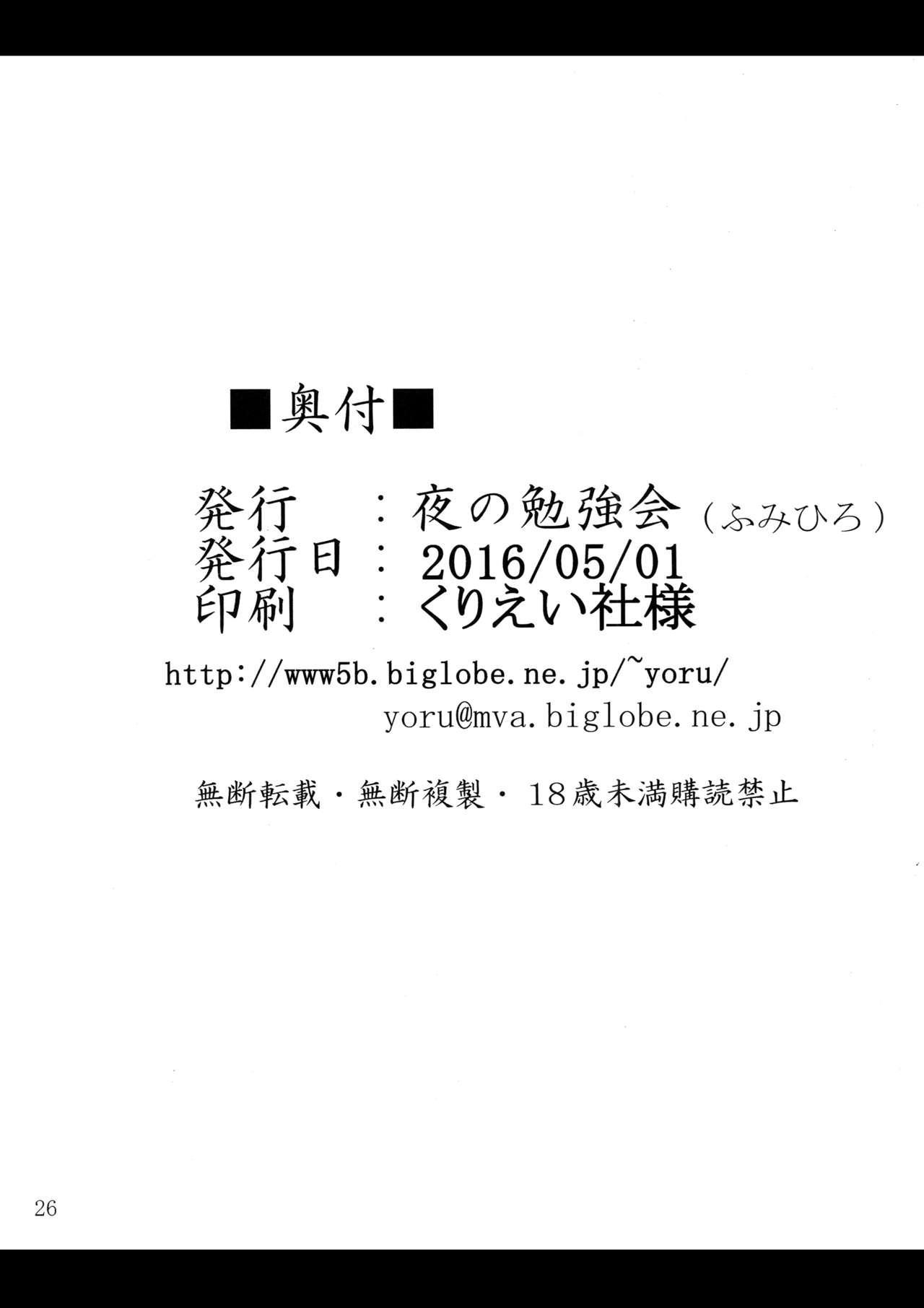 Megumin to Shokushu ni Syukufuku o! | Blessing upon Megumin and the Tentacles! 25