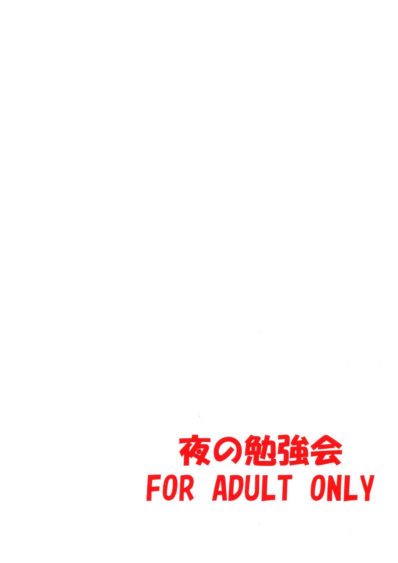 Megumin to Shokushu ni Syukufuku o! | Blessing upon Megumin and the Tentacles! 26