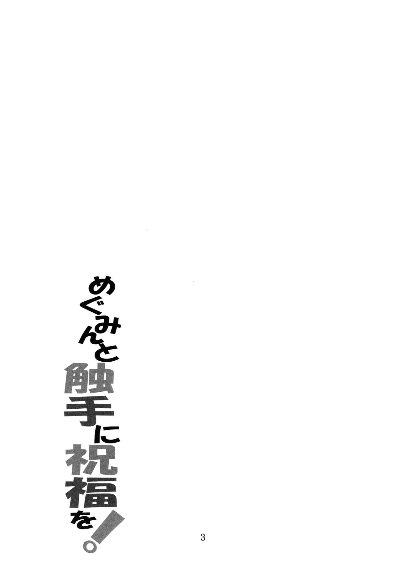 Megumin to Shokushu ni Syukufuku o! | Blessing upon Megumin and the Tentacles! 2