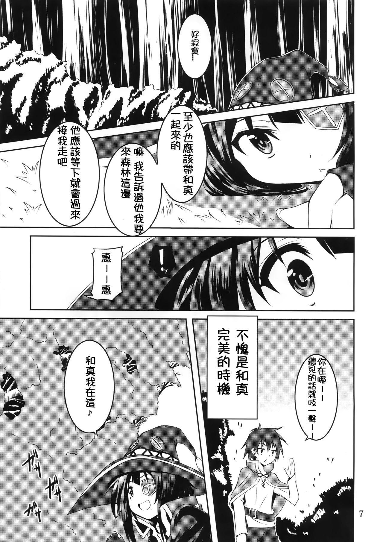 Megumin to Shokushu ni Syukufuku o! | Blessing upon Megumin and the Tentacles! 6