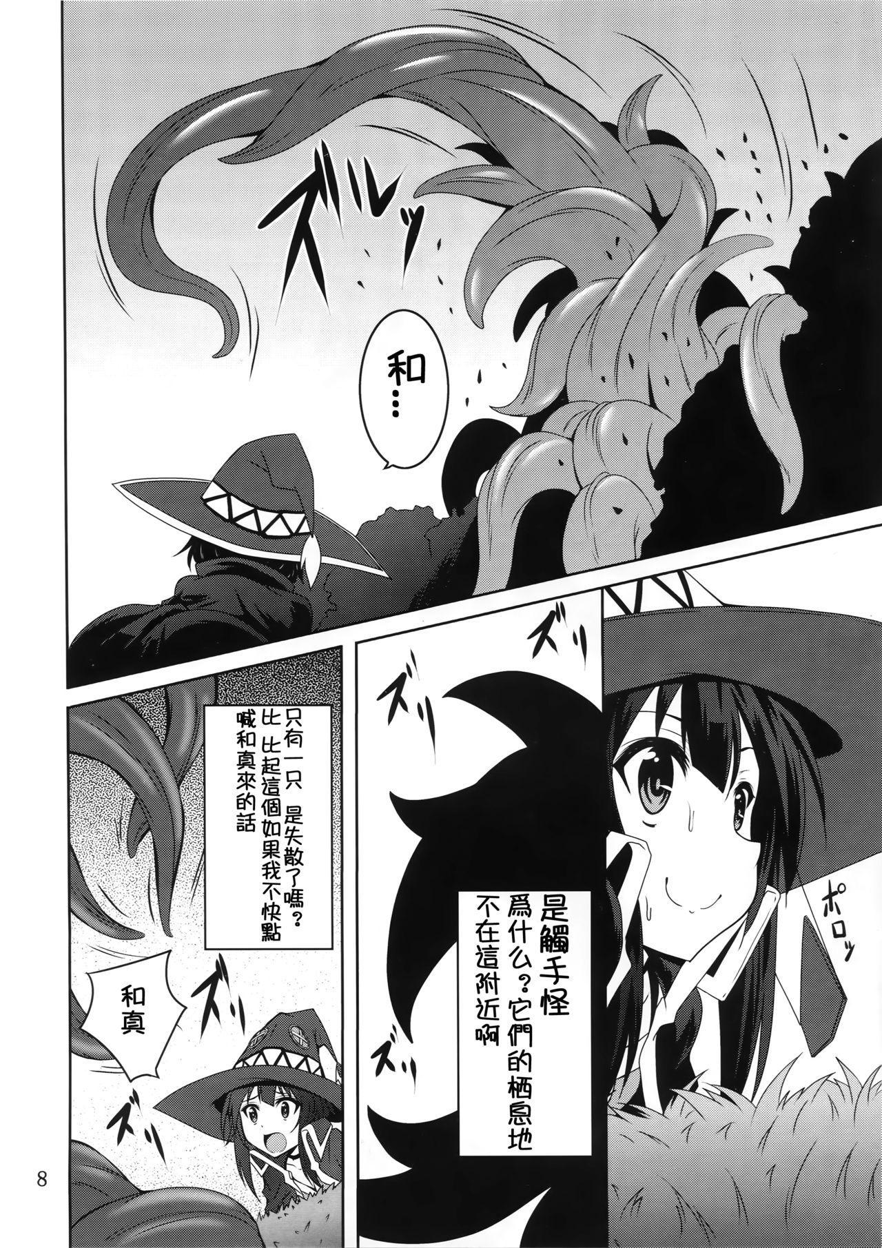 Megumin to Shokushu ni Syukufuku o! | Blessing upon Megumin and the Tentacles! 7