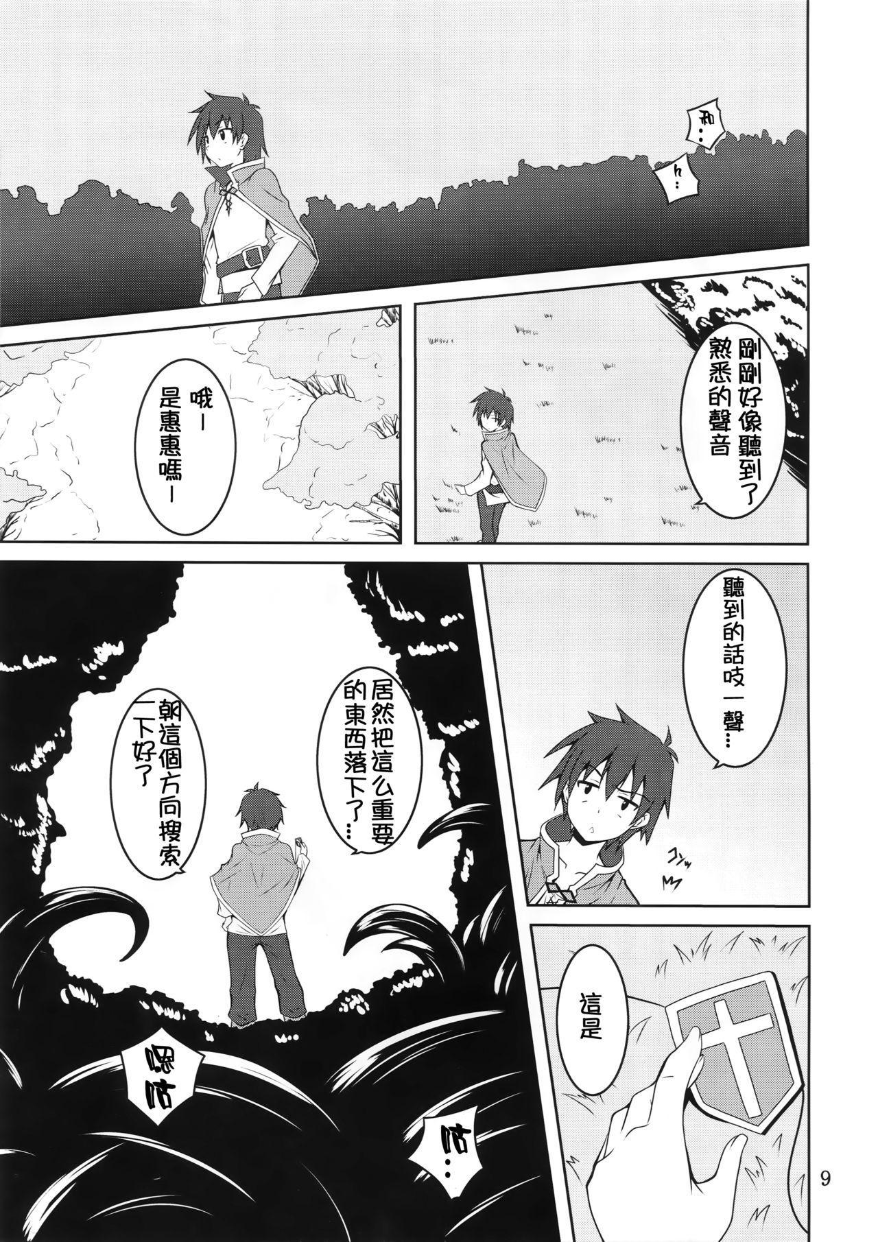Megumin to Shokushu ni Syukufuku o! | Blessing upon Megumin and the Tentacles! 8