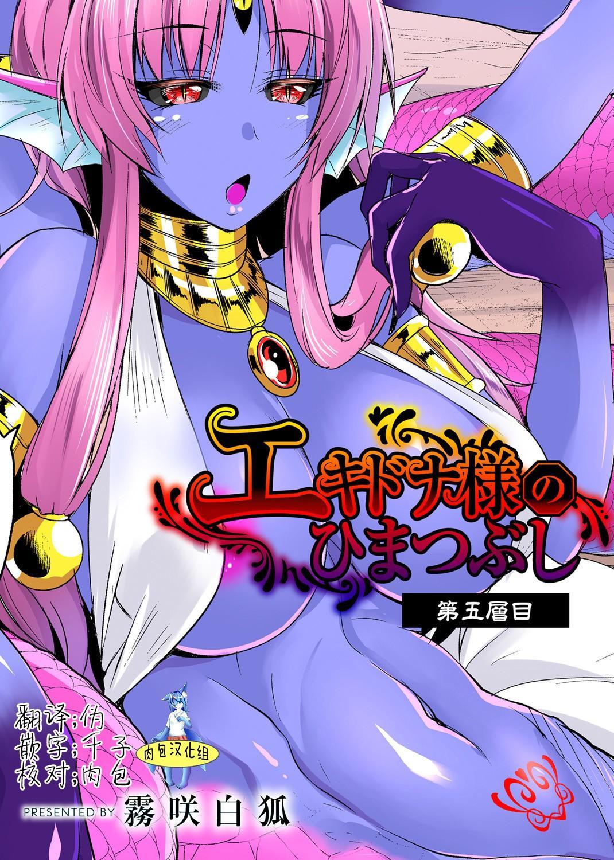 Echidna-sama no Himatsubushi Dai Go Soume 0