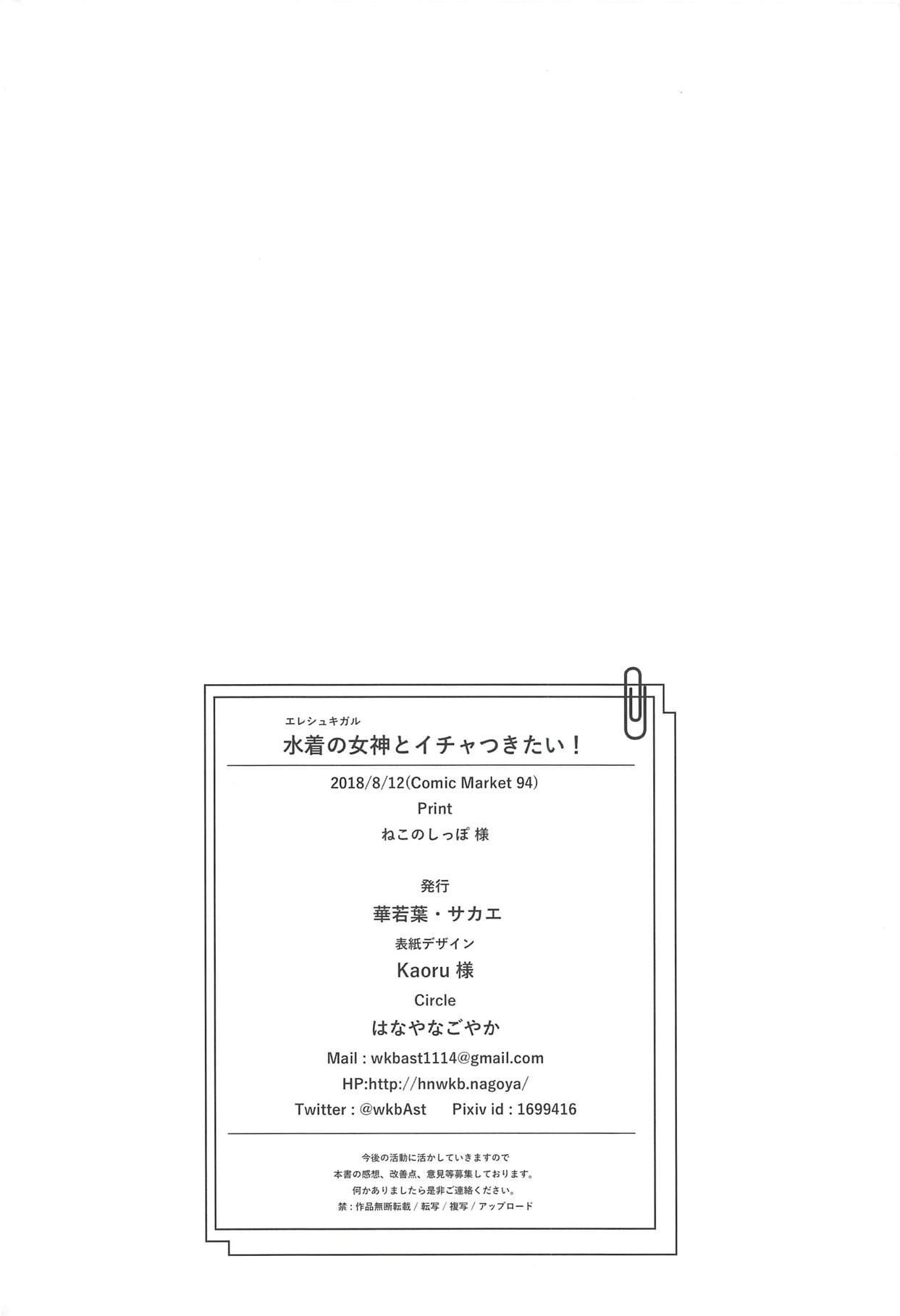 Mizugi no Ereshkigal to Icha Tsukitai! - Icha Icha with Ereshkigal Wearing Swimsuits. 24
