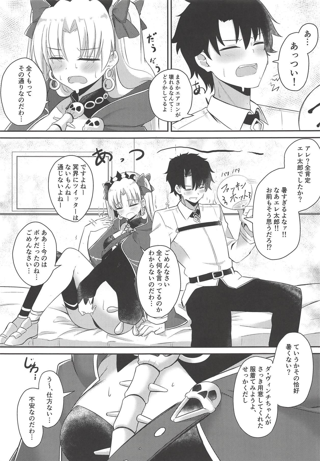 Mizugi no Ereshkigal to Icha Tsukitai! - Icha Icha with Ereshkigal Wearing Swimsuits. 3