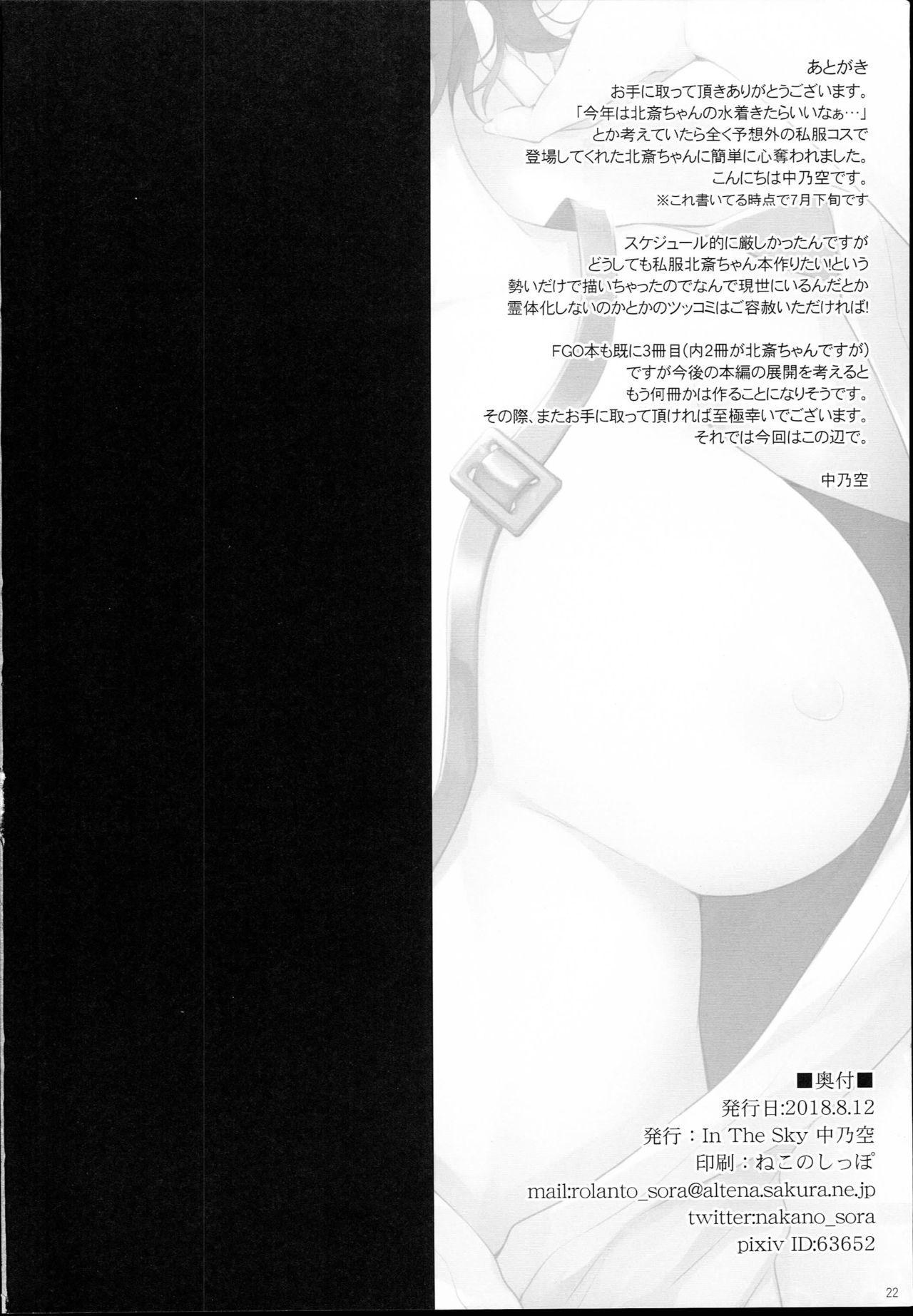Hokusai-chan no Fudeoroshi 22