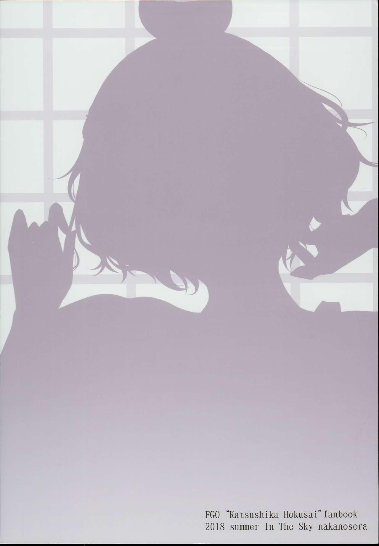Hokusai-chan no Fudeoroshi 24