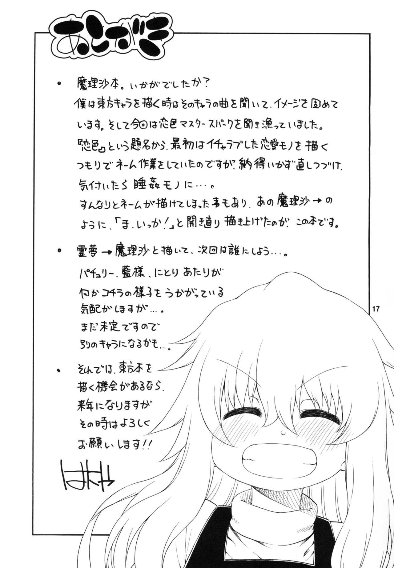Touhou Meiko 16