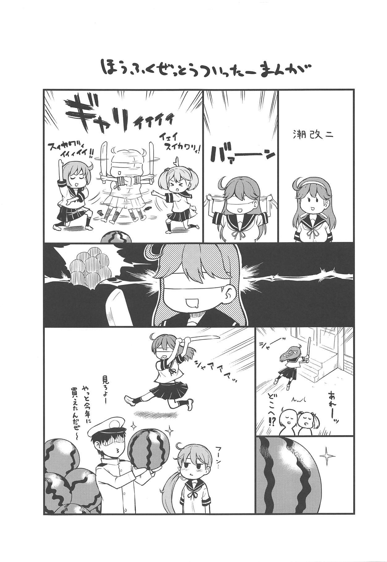 Kanmusu Youbu Enshuu 31