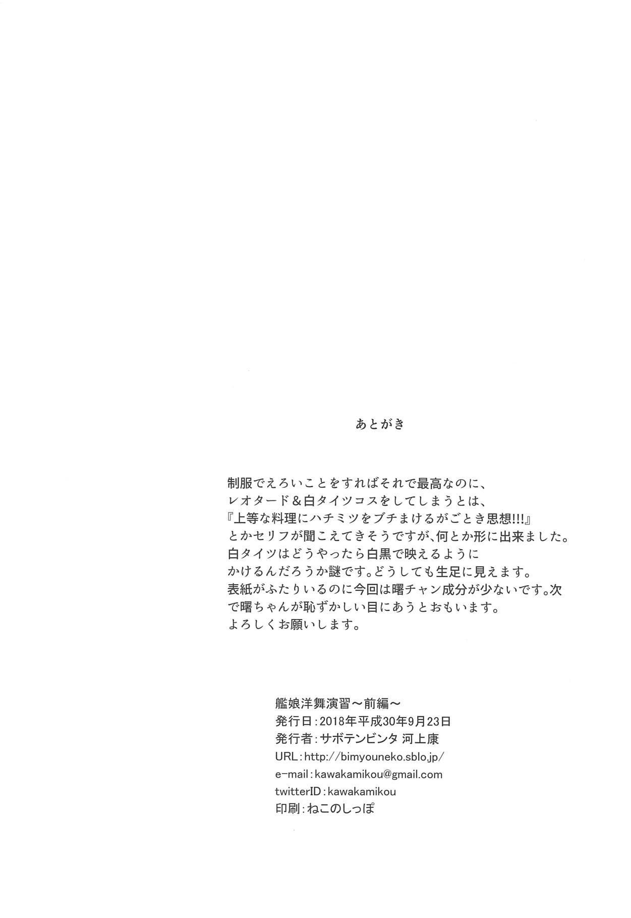 Kanmusu Youbu Enshuu 32