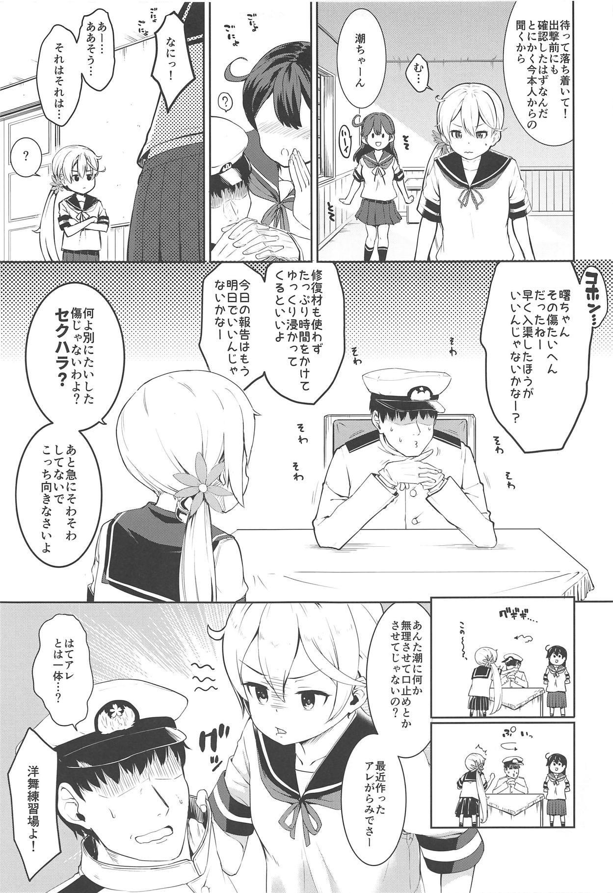 Kanmusu Youbu Enshuu 3