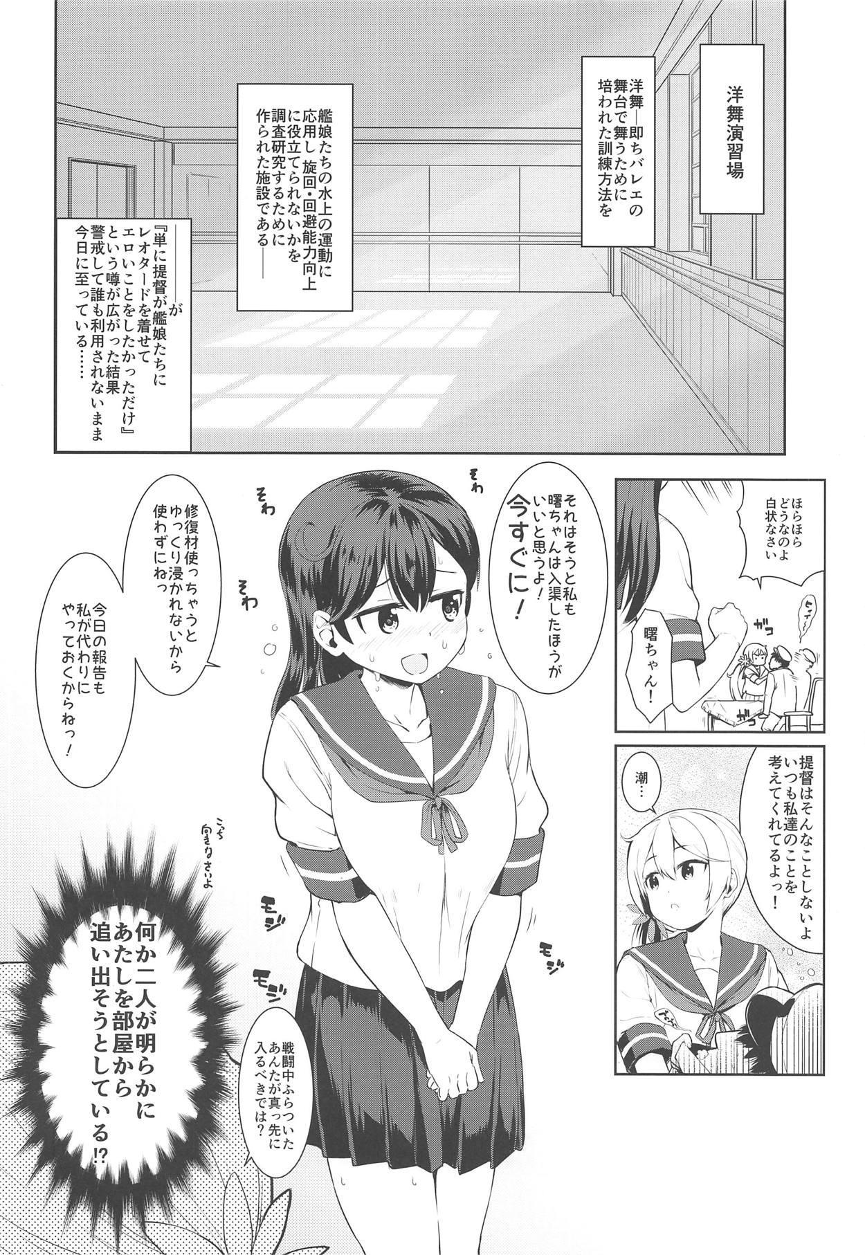 Kanmusu Youbu Enshuu 4