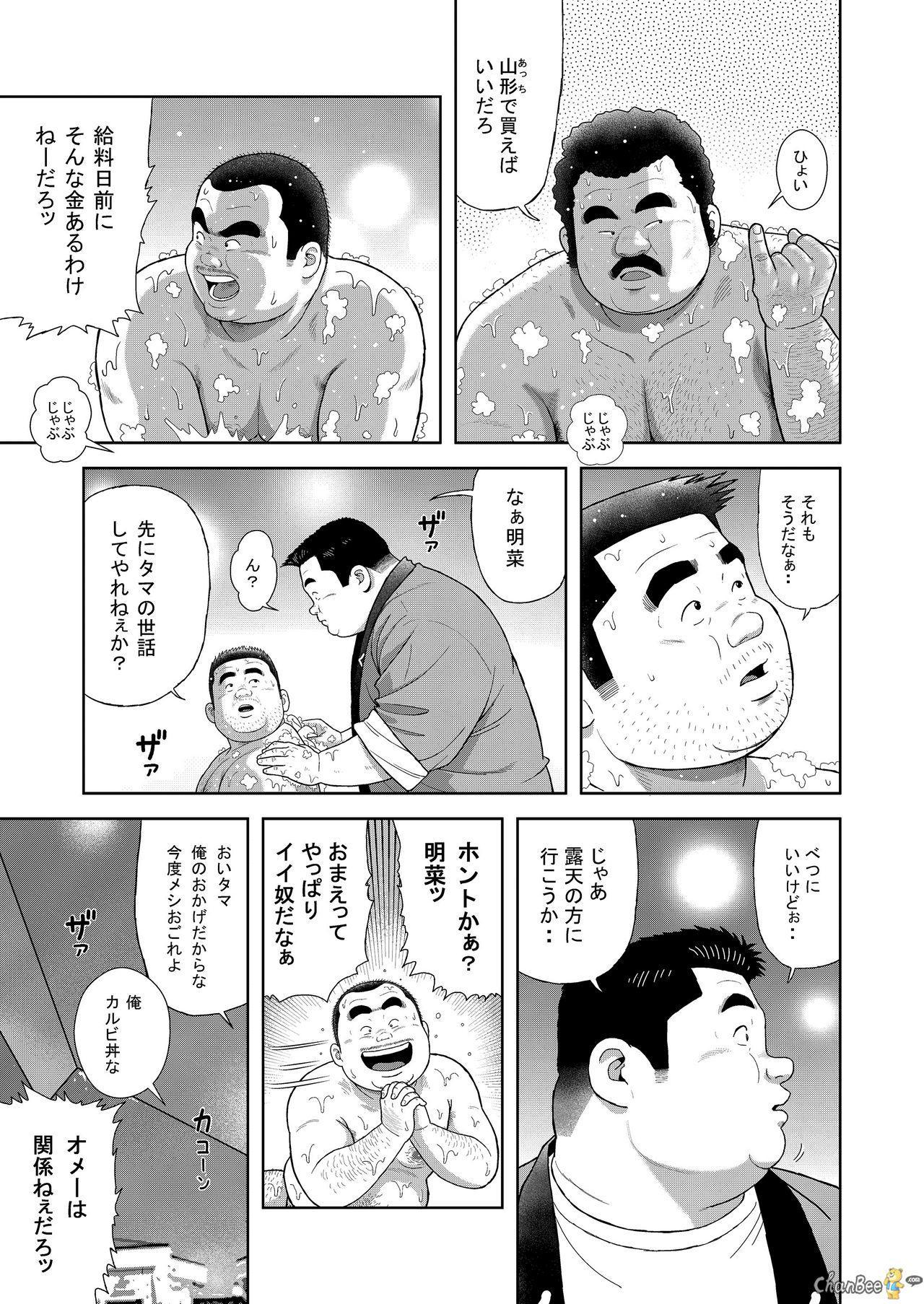 Kunoyu ippatsume otoko no kanshoku 6