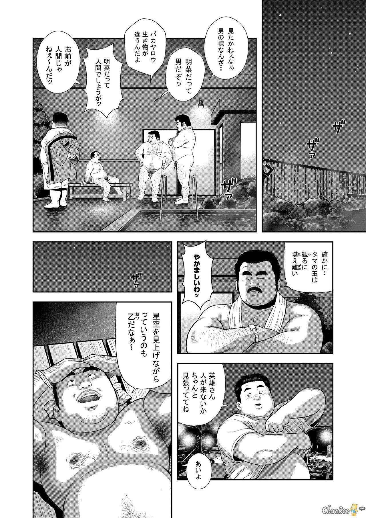 Kunoyu ippatsume otoko no kanshoku 7