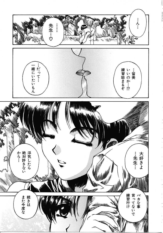 Mikkoku - Secret Information 127