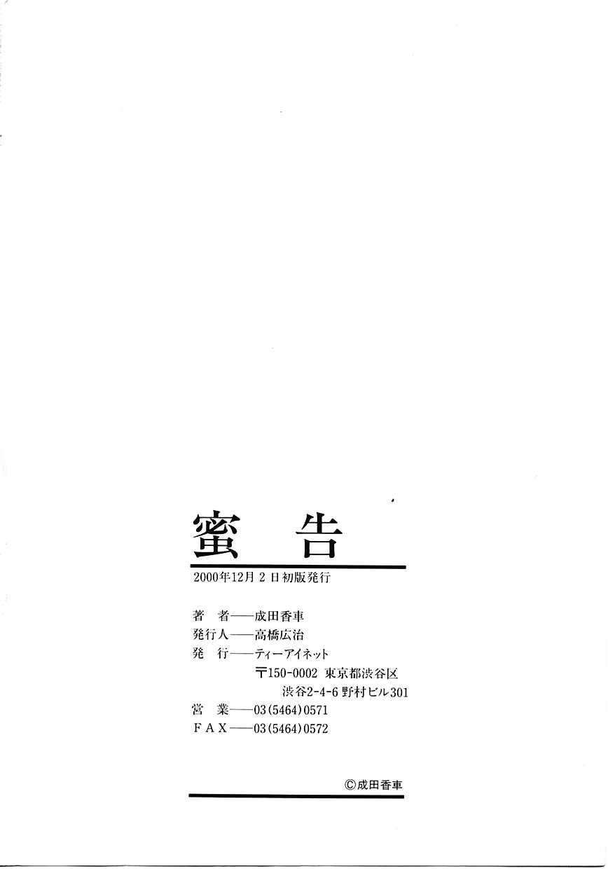 Mikkoku - Secret Information 170
