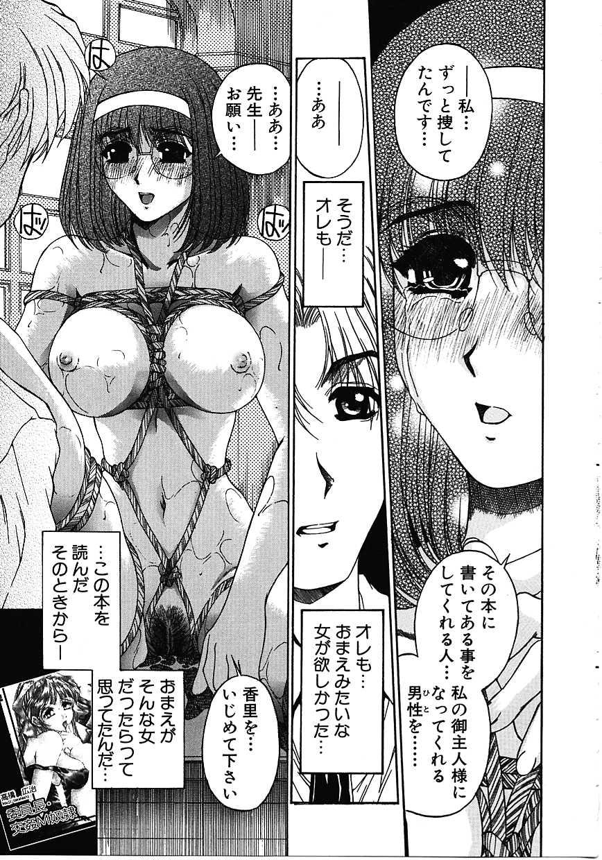 Mikkoku - Secret Information 37