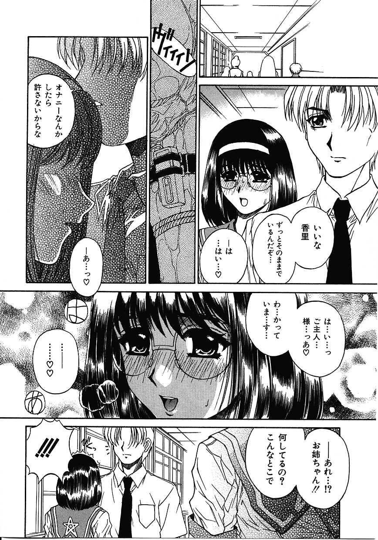 Mikkoku - Secret Information 48