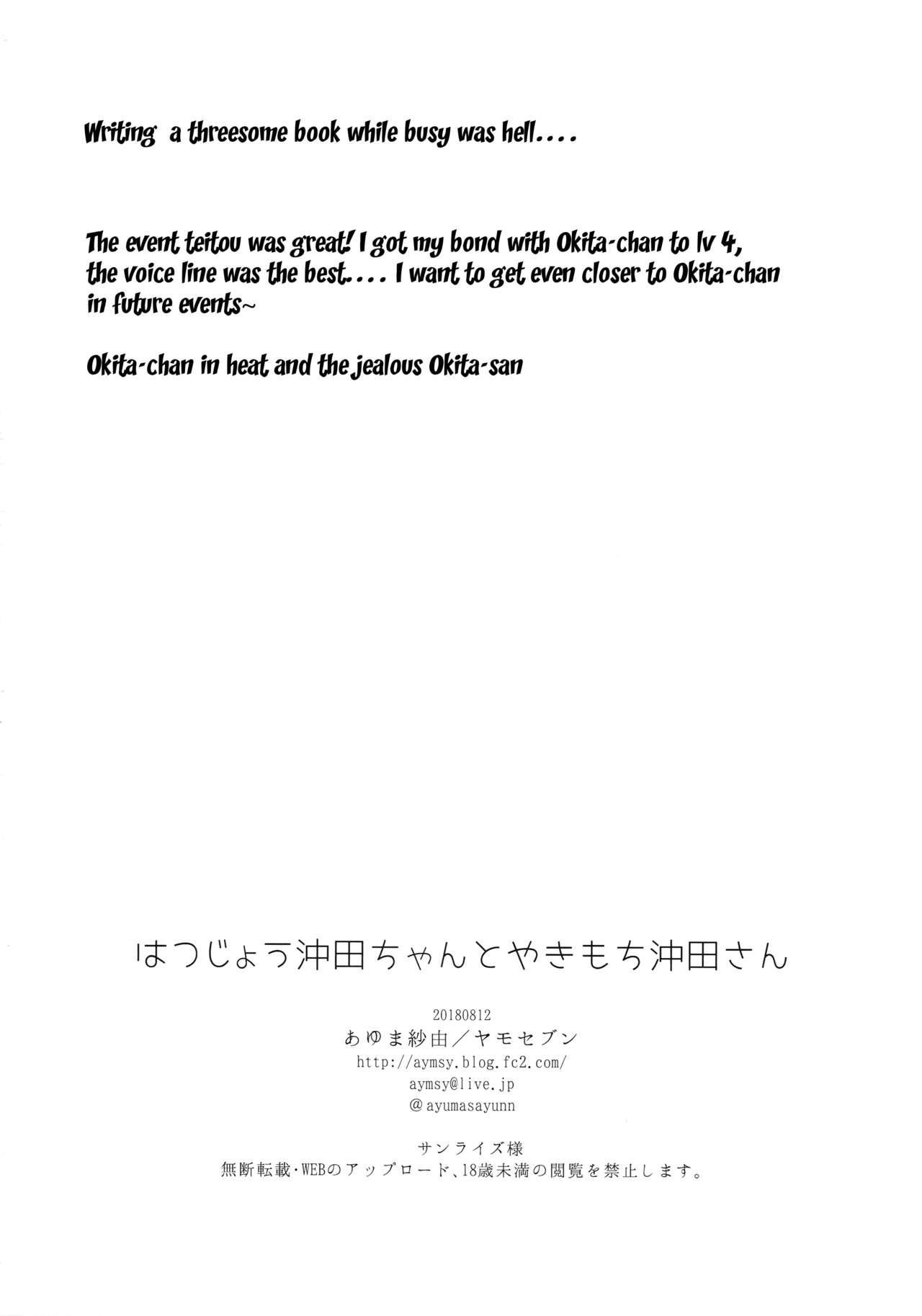 (C94) [Yamo7 (Ayuma Sayu)] Hatsujou Okita-chan to Yakimochi Okita-san (Fate/Grand Order) [English] [Doujins.com] 23