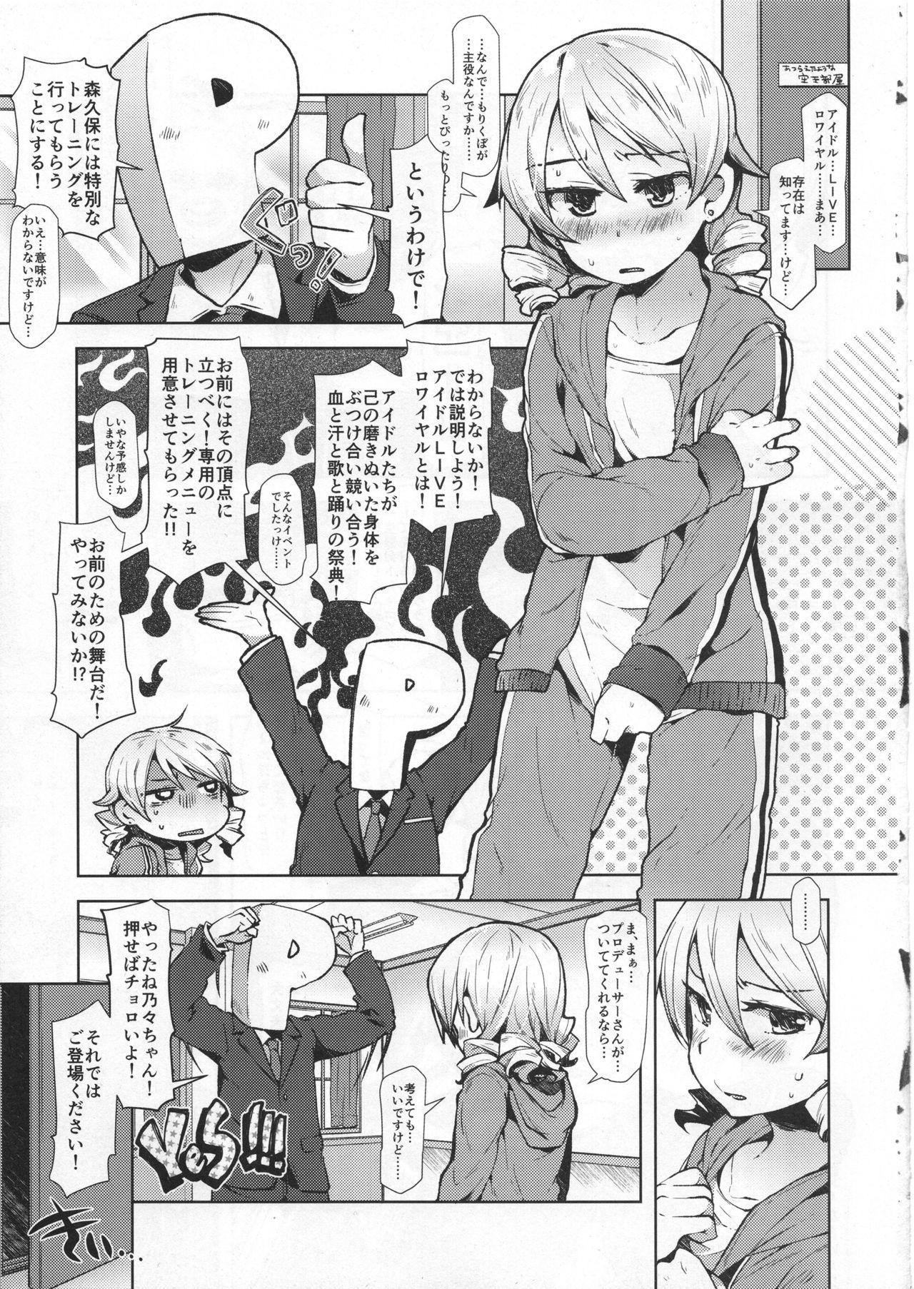 Morikubo SEX Royale!! 3