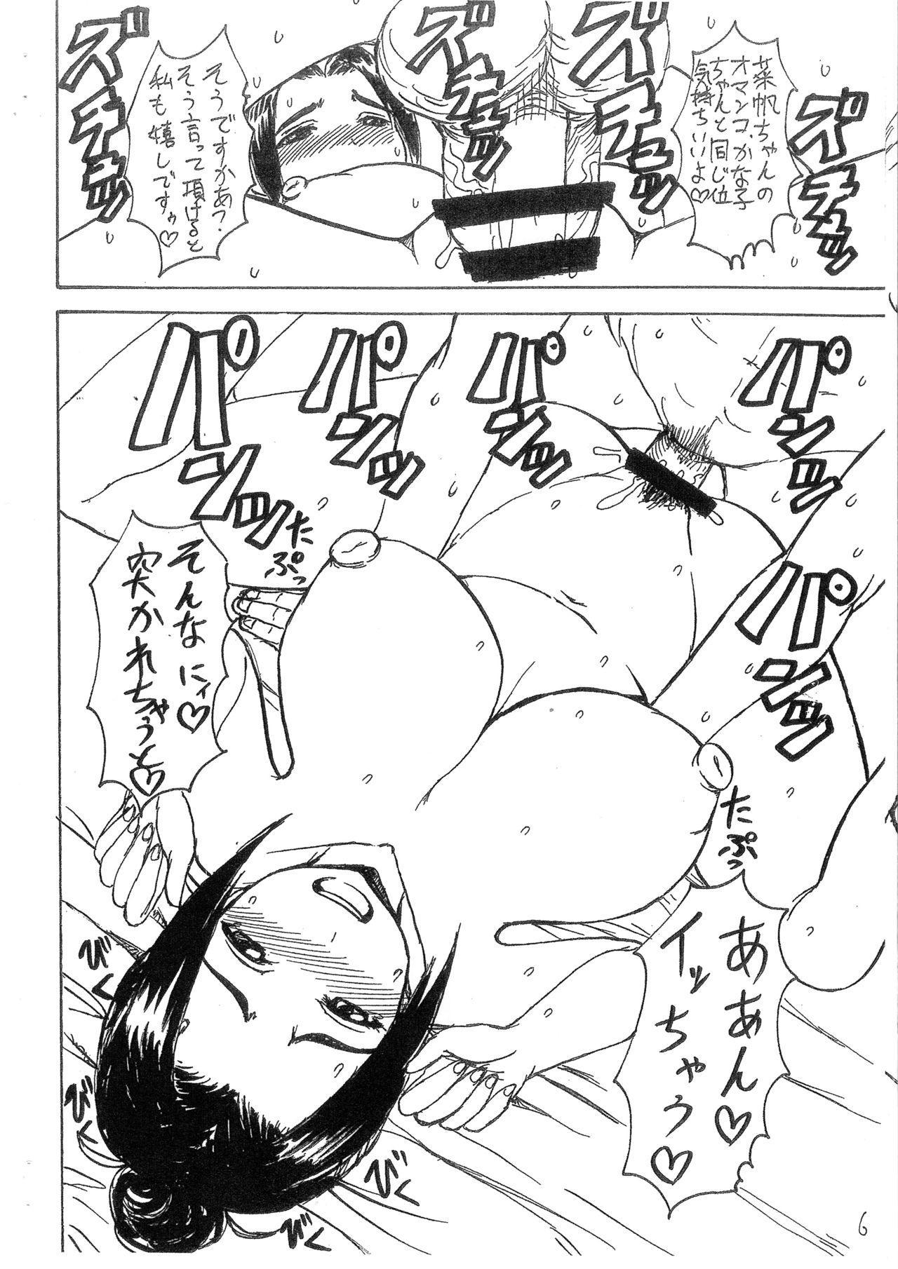 Kakitare Ebi-chan 6