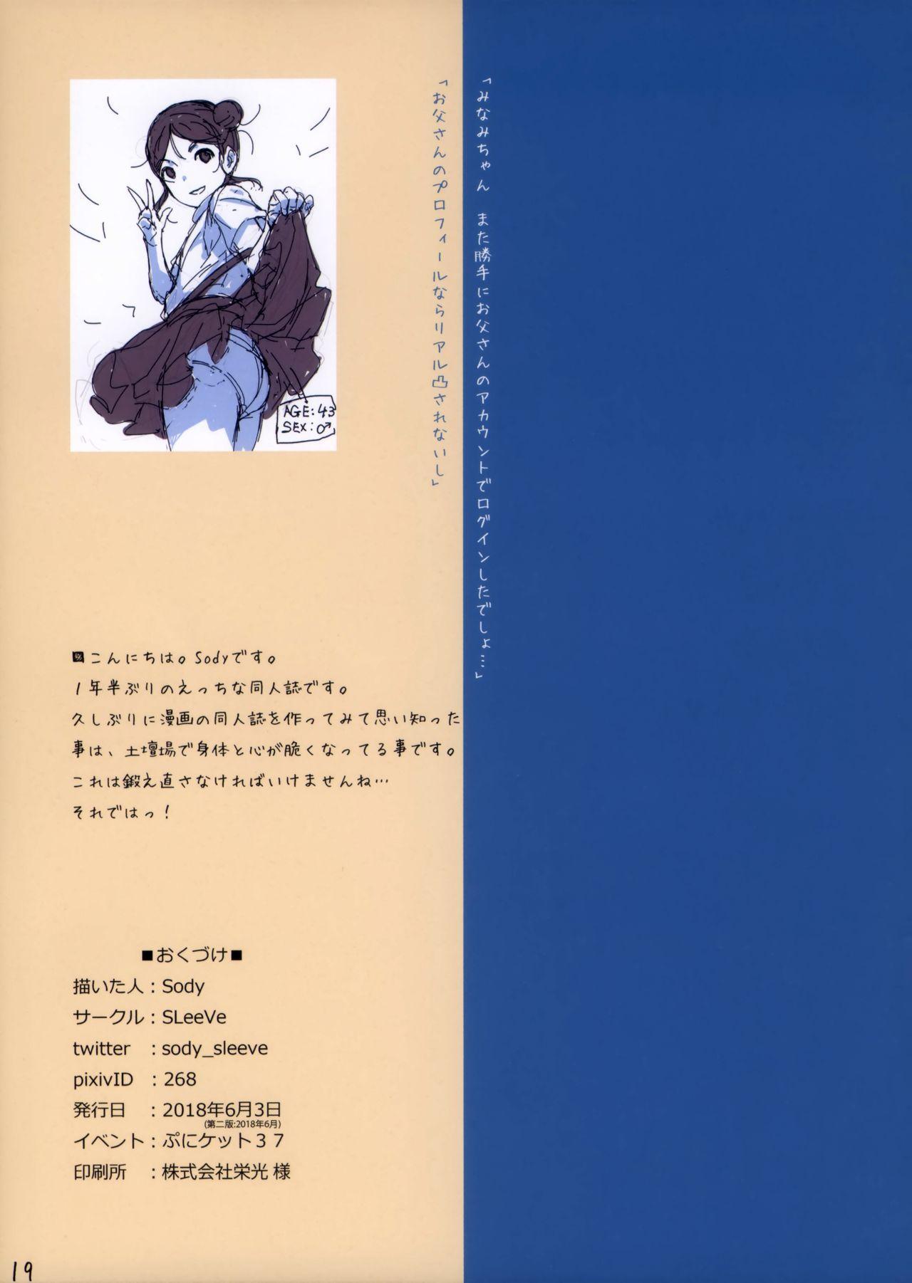 Chicchai Ko no Hon Vol. 9 19