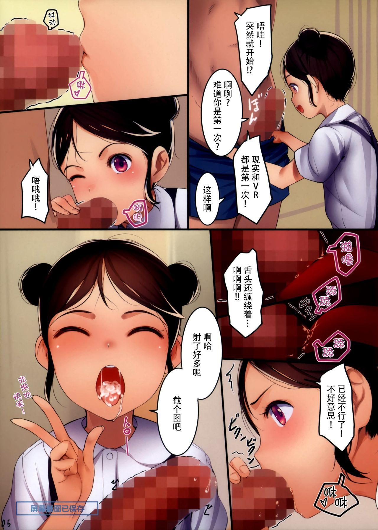 Chicchai Ko no Hon Vol. 9 5