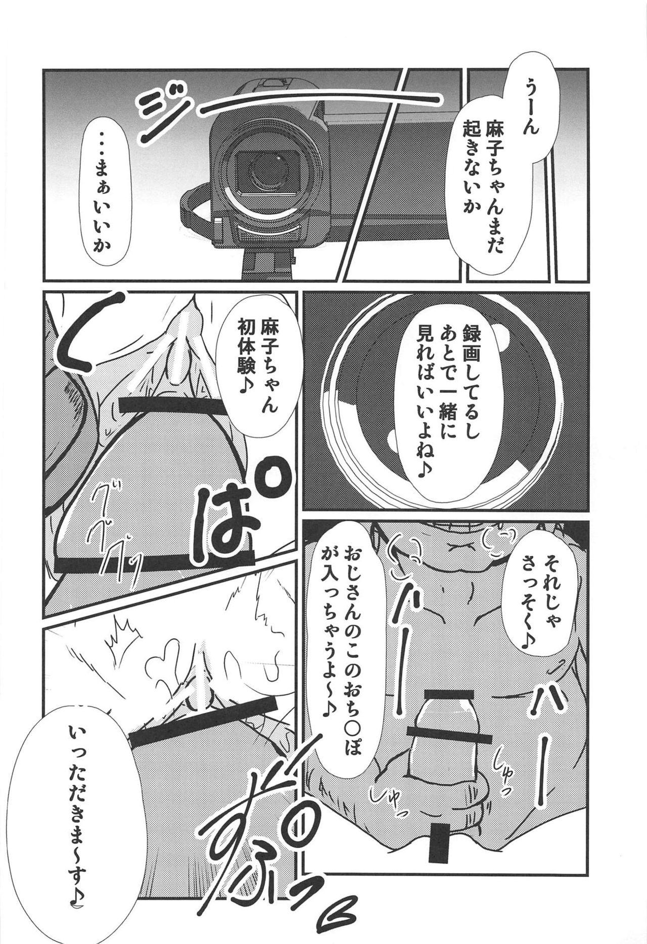 Mako-chan o Nemurasete 10