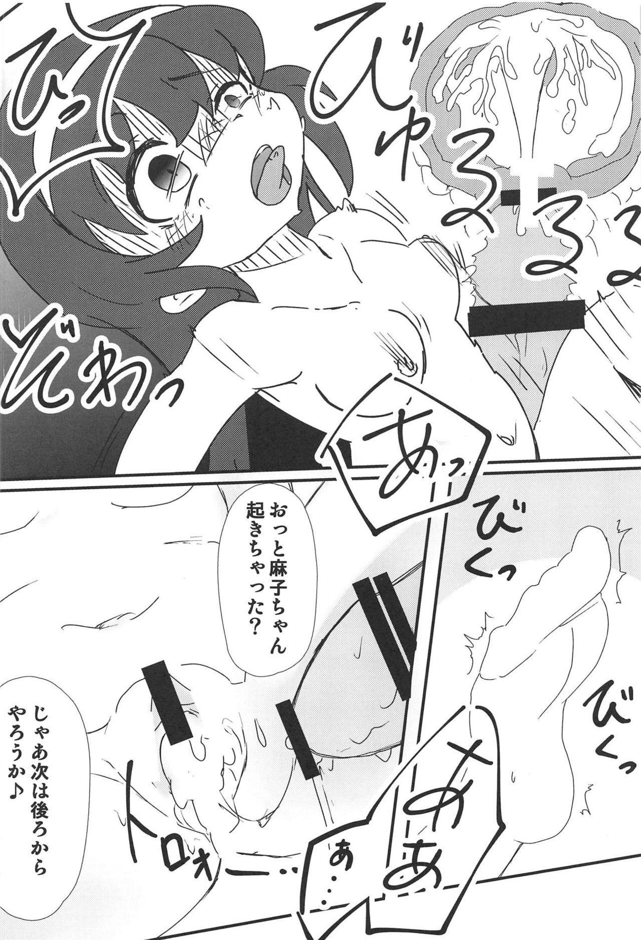 Mako-chan o Nemurasete 14