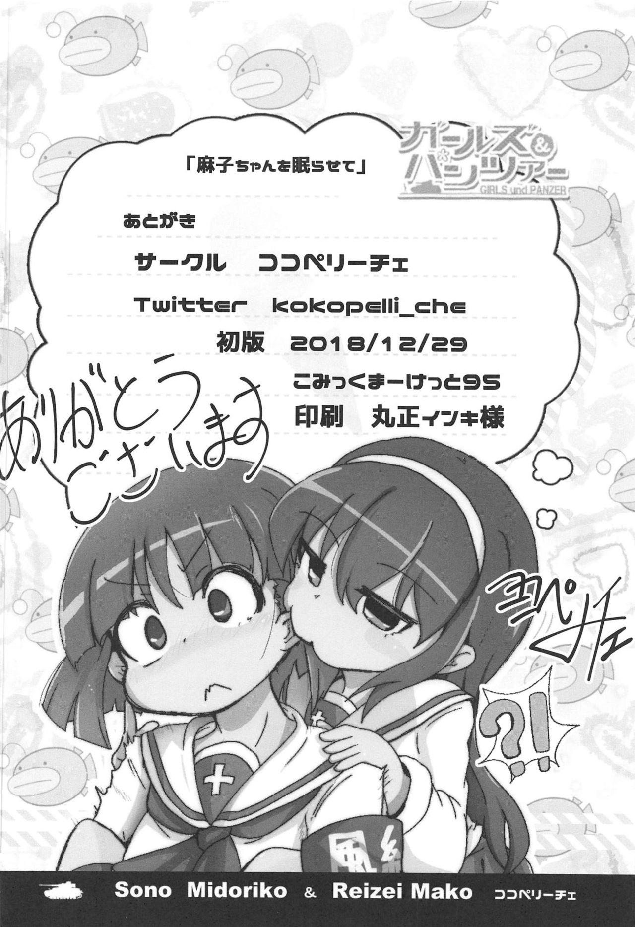 Mako-chan o Nemurasete 17