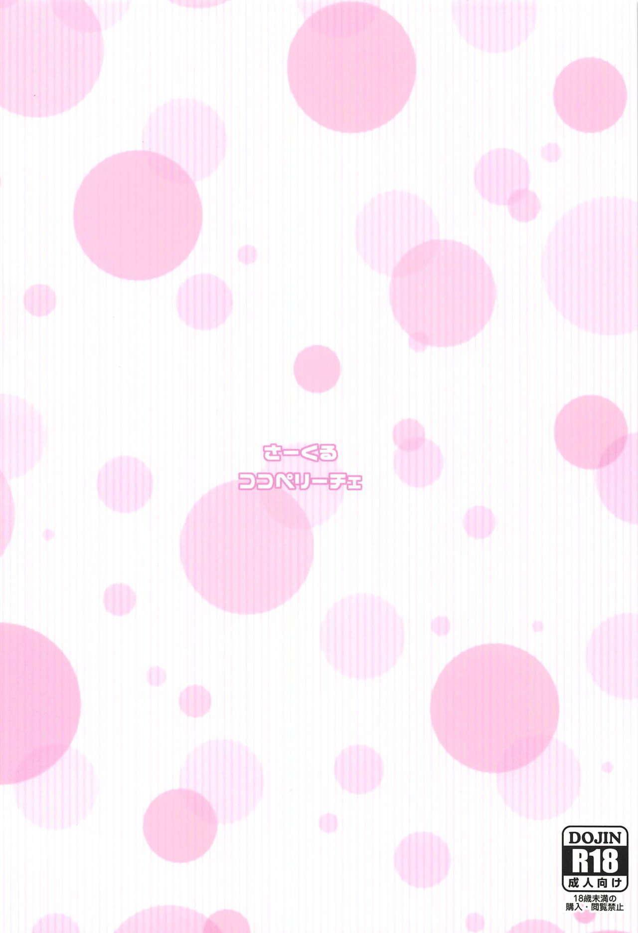 Mako-chan o Nemurasete 18