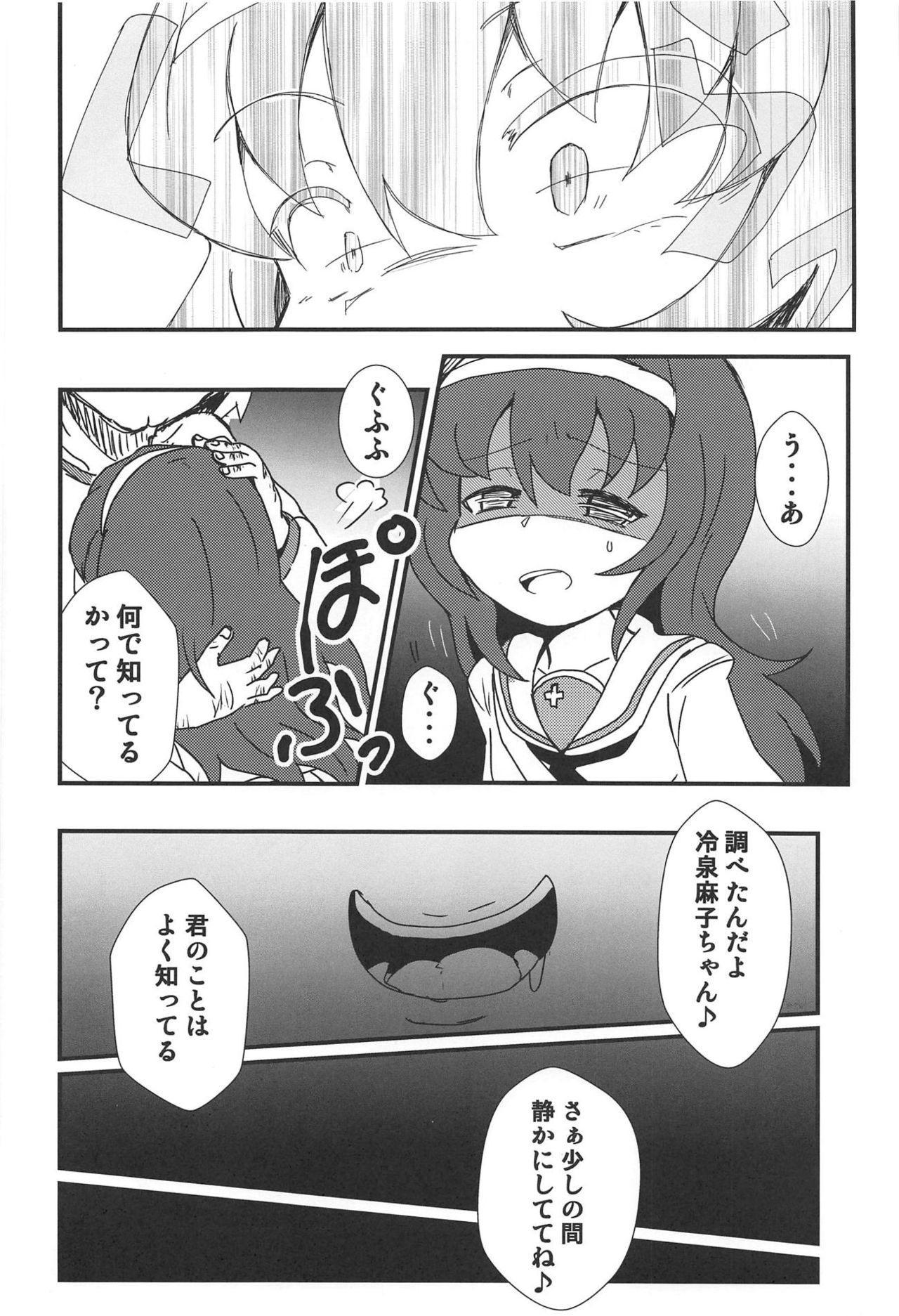 Mako-chan o Nemurasete 4