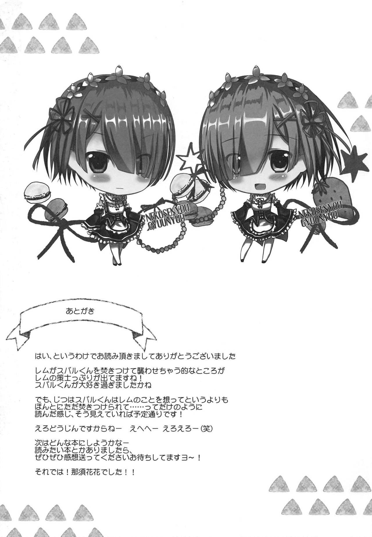 Rem to Ichaicha Onsen 15