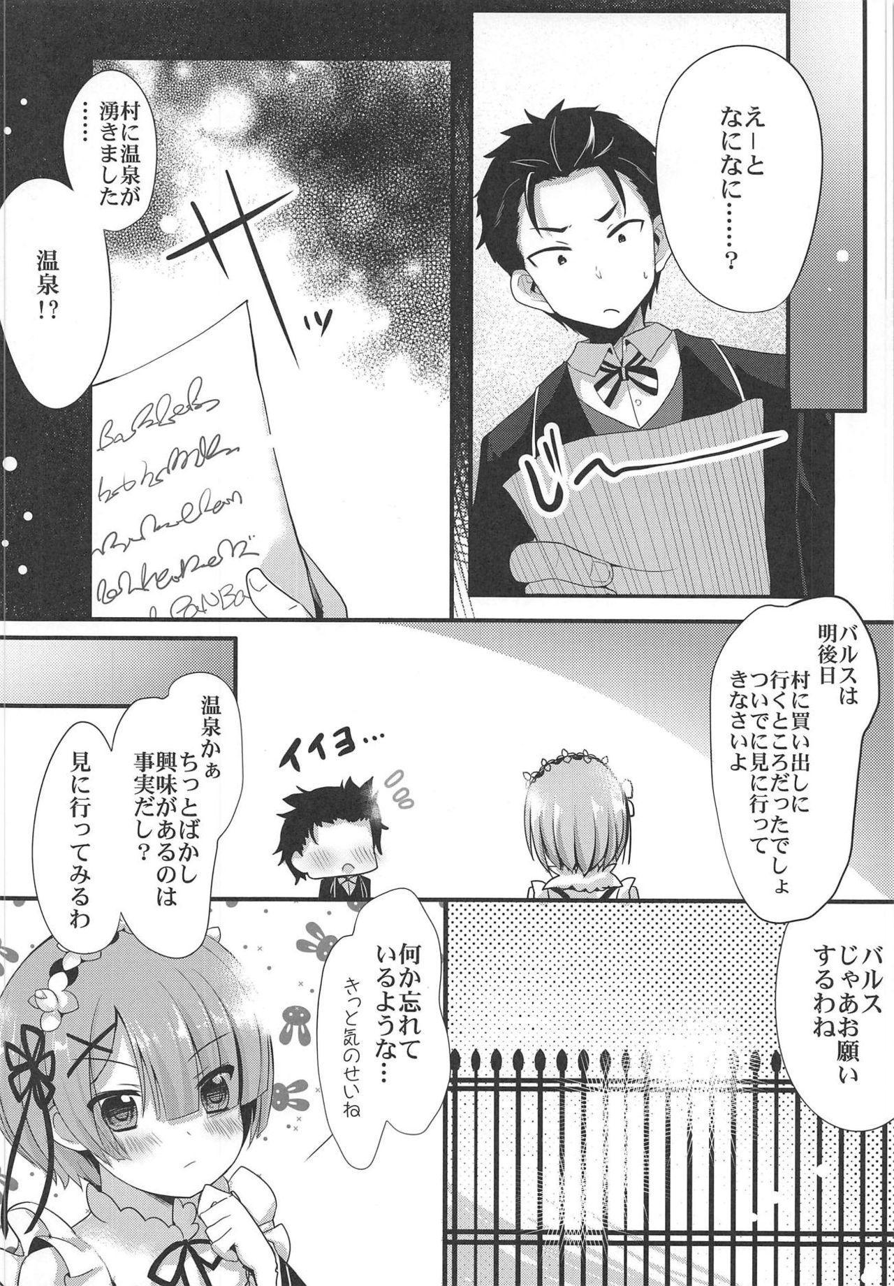 Rem to Ichaicha Onsen 4