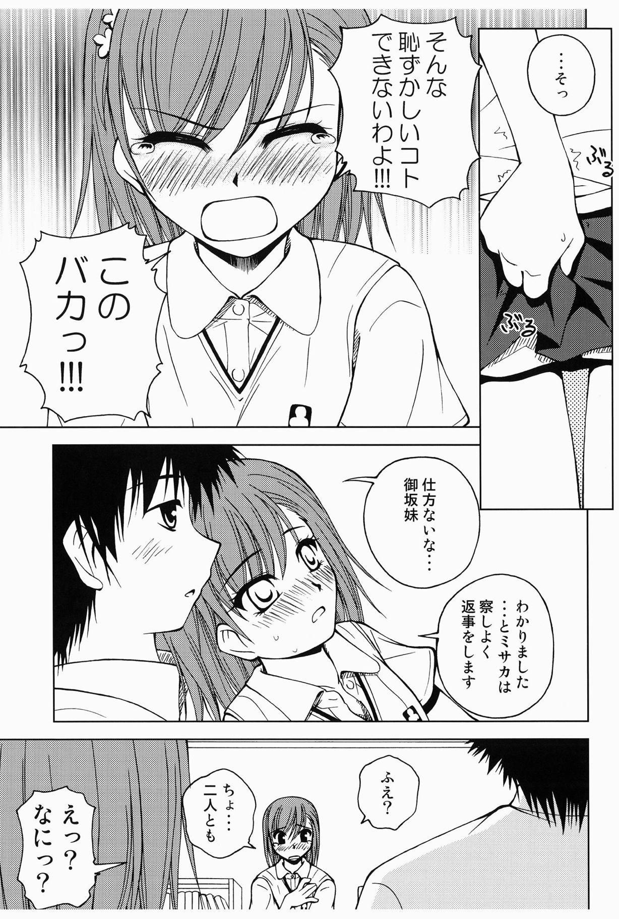Touma to Misaka to Railgun 13