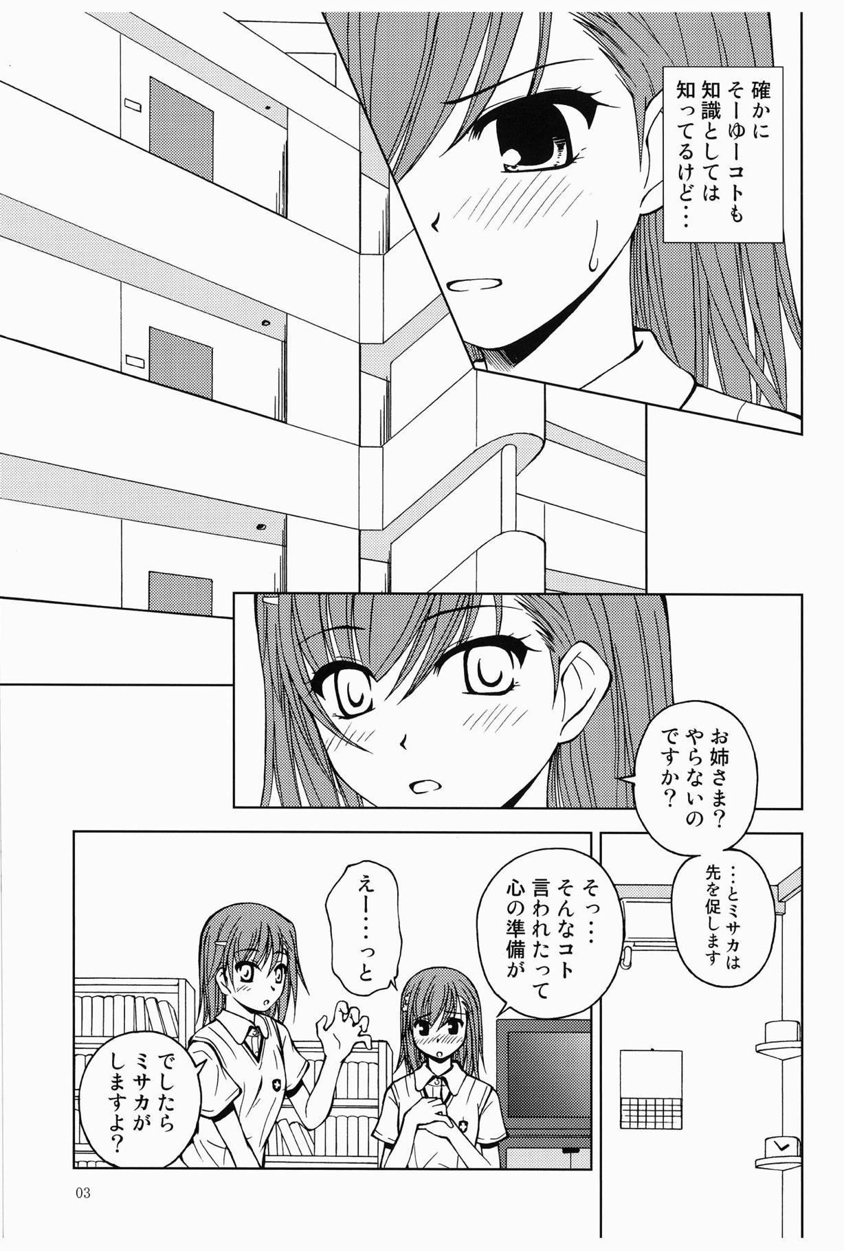 Touma to Misaka to Railgun 1